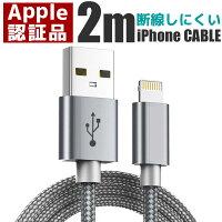 iphone充電コードライトニングケーブル