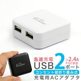 スマホ充電器 USB コンセント 2ポート 急速 2.4A 2ポート USB-ACアダプター 2400mAh iPhone11 Pro Max iPhoneXS Max XR X 8 Plus Android iPad スマートフォン Galaxy Xperia