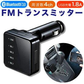 Bluetooth FM トランスミッター 車内 ワイヤレス 接続 充電USBポート付き iPhone Android スマホ タブレット スマートフォン対応 BTF-340