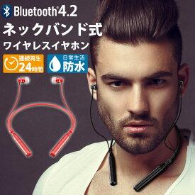 ワイヤレスイヤホン Bluetooth 両耳 防水 ネックバンド式 マイク内蔵 マグネット付き ヘッドセット android iPhone 対応 スマホ 高音質 軽量 通話 音楽再生 hifi