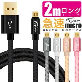 マイクロUSB 充電ケーブル usb 2m ロングタイプ スマホ android 充電コード 急速 高速転送 microUSB USBケーブル 2.4A 最大2.7A アンドロイド スマートフォン 金メッキ 端子 <A-Power>
