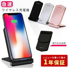 Qi 急速 ワイヤレス充電器 スタンド式 折りたたみ可能 充電器 iPhone12 mini Pro Max iPhoneSE2 iPhone11 XS XR X 8 Plus Android スマホ スマートフォン