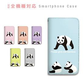 AQUOS CRYSTAL 2 403SH ケース 手帳型 スマホケース ベルトなし マグネット カバー カード収納 動物 パンダ パステル かわいい 携帯カバー SoftBank AQUOS sczpb-003