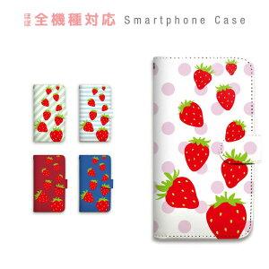 LG style2 L-01L ケース 手帳型 スマホケース カバー カード収納 食べ物 イチゴ いちご 苺 ボーダー ドット ポップ 携帯ケース docomo その他 sczp-005