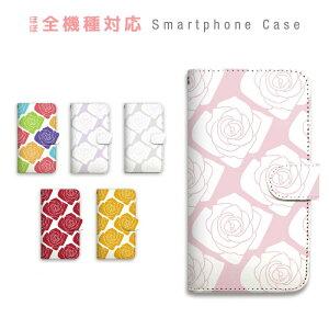 Huawei P30 lite MAR-LX2J ケース 手帳型 スマホケース カバー カード収納 バラ 薔薇 ローズ パステル カラフル シック 携帯ケース simフリー Huawei sczp-016