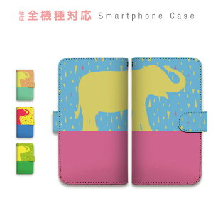 Huawei P30 lite MAR-LX2J ケース 手帳型 スマホケース カバー カード収納 動物 ゾウ ポップ パステル かわいい 個性的 アニマル 携帯ケース simフリー Huawei sczp-036