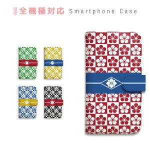 Huawei P30 lite MAR-LX2J ケース 手帳型 スマホケース カバー カード収納 着物 浴衣 帯 和柄 ユニーク 携帯ケース simフリー Huawei sczp-068