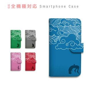 Huawei P30 lite MAR-LX2J ケース 手帳型 スマホケース カバー カード収納 和柄 忍者 雲 手裏剣 おもしろ ユニーク 個性的 携帯ケース simフリー Huawei sczp-080