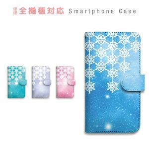 Huawei P30 lite MAR-LX2J ケース 手帳型 スマホケース カバー カード収納 雪 レース かわいい キラキラ パステル ファンシー 携帯ケース simフリー Huawei sczp-102