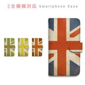 AQUOS CRYSTAL 2 403SH ケース 手帳型 スマホケース カバー カード収納 ユニオンジャック ヴィンテージ カラフル かわいい 英国風 携帯カバー SoftBank AQUOS sczp-107