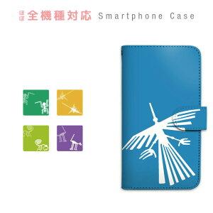 Huawei P30 lite MAR-LX2J ケース 手帳型 スマホケース カバー カード収納 ナスカ 地上絵 宇宙 個性的 ユニーク おもしろ 携帯ケース simフリー Huawei sczp-131