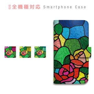 Huawei P30 lite MAR-LX2J ケース 手帳型 スマホケース カバー カード収納 ステンド グラス 花 ガラス タイル かわいい シック 大人 携帯ケース simフリー Huawei sczp-145