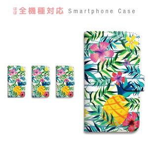 Huawei P30 lite MAR-LX2J ケース 手帳型 スマホケース カバー カード収納 南国風 夏 ハイビスカス パイナップル トロピカル 携帯ケース simフリー Huawei sczp-160