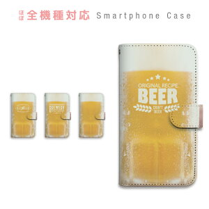 Huawei P30 lite MAR-LX2J ケース 手帳型 スマホケース カバー カード収納 ビール 夏 グラス ジョッキ パロディ さわやか 父の日 携帯ケース simフリー Huawei sczp-194