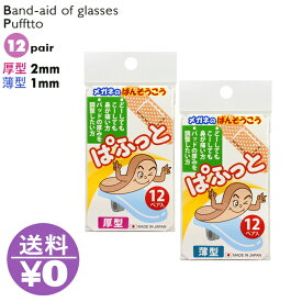 ぱふっと メガネの絆創膏 パフット 12ペア入り 眼鏡のばんそうこう 薄型・厚型 選べる 日本製 跡が付かない 鼻あて 痛い 送料無料