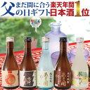 まだ間に合う 父の日プレゼント 15日正午迄 日本酒 飲み比べセット 300ml×5本 楽天No.1 父の日 食べ物 父の日ギフト …