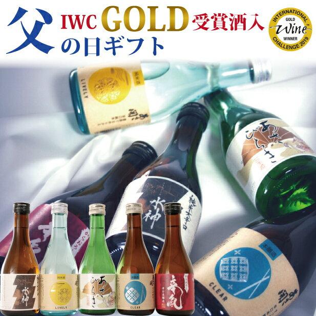 父の日プレゼント 日本酒 隠れた銘酒 飲み比べセット 300ml×5本 父の日 食べ物 父の日ギフト 父 誕生日プレゼント プレゼント お酒 送料無料 ミニボトル おつまみ あさ開27688