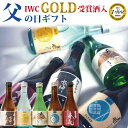 父の日プレゼント 日本酒 隠れた銘酒 飲み比べセット 300ml×5本 父の日 食べ物 父の日ギフト 父 誕生日プレゼント プ…