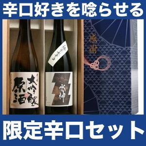 日本酒 ギフト お歳暮 お酒 飲み比べセット ネット限...