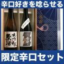 日本酒 バレンタイン ギフト お酒 飲み比べセット ネット限定辛口セット 720ml×2本 ...
