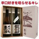 まだ間に合う 父の日プレゼント 日本酒 お酒 飲み比べセット ネット限定辛口セット 720ml×2本 父の日 食べ物 父の日…