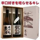 日本酒 父の日プレゼント お酒 飲み比べセット ネット限定辛口セット 720mlx2本 父の日 食べ…
