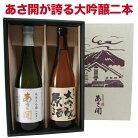 日本酒 父の日プレゼント 大吟醸原酒 飲み比べセット 純米大吟醸四割磨き 大吟醸原酒 720mlx…