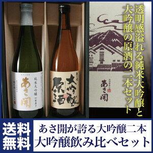 日本酒 ギフト お歳暮 大吟醸原酒 飲み比べセット 7...