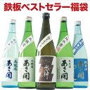 日本酒 お酒 鉄板ベストセラー福袋 720ml×5本セット レビュー驚異の4.78 お酒 送料無料 金賞受賞 あす楽 おつまみ に…