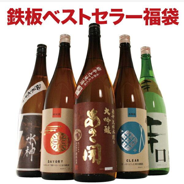 日本酒 お酒 鉄板ベストセラー福袋 大吟醸入り 1800ml×5本セット 送料無料 あす楽 お燗 おつまみ あさ開
