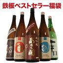 日本酒 お酒 鉄板ベストセラー福袋 大吟醸入り 1800ml×5本セット ケース買い  お歳暮 送料無料 お燗 おつまみ 父の…