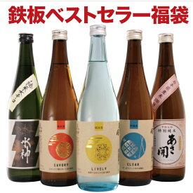 日本酒 お酒 鉄板ベストセラー福袋 720ml×5本セット ケース買い お歳暮 送料無料 おつまみ 父の日プレゼント 父の日ギフト あさ開
