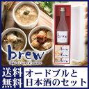 日本酒 ギフト お酒 プレゼント 誕生日 お祝い 贈り物 純米吟醸酒とオードブルのマリアージュギフト 日本酒とオードブ…