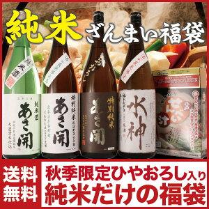 日本酒 お酒 純米ざんまい福袋 期間限定ひやおろし入り...