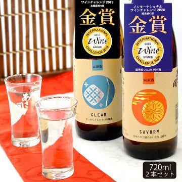 送料無料日本酒セット蔵埠頭COLOR金賞飲み比べセット