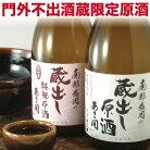 日本酒 父の日プレゼント 門外不出の蔵元限定 原酒セット 720mlx2本 父の日 食べ物 父の日 …