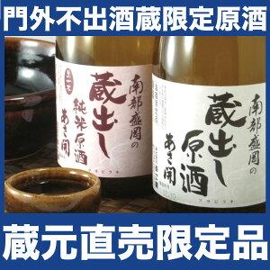 日本酒 ギフト お歳暮 門外不出の蔵元限定 原酒セット...