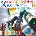 まだ間に合う 父の日プレゼント 日本酒 隠れた銘酒 飲み比べセット 300ml×5本 父の日 食べ物 父の日ギフト お中元 ギ…