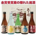 日本酒 父の日プレゼント 隠れた銘酒 飲み比べセット 300mlx5本 父の日 食べ物 父の日 ギフ…
