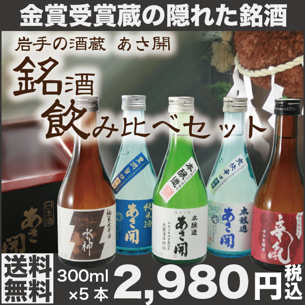 父の日 プレゼント 日本酒 お酒 ギフト 誕生日 お祝い 贈り物 ギフトにも自分用にも 隠れた銘酒 飲み比べセット300ml×5本 送料無料 あす楽 ミニボトル あさ開