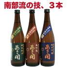 日本酒 父の日プレゼント お酒 南部流の伝統技巧で醸した3種類 南部流飲み比べセット720ml …