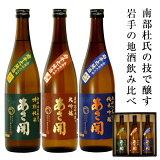 父の日ギフト父の日プレゼント南部流日本酒3本セット飲み比べセット720ml×3本送料無料