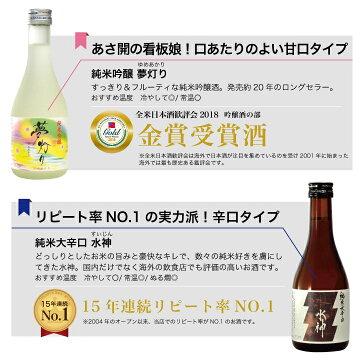 純米吟醸夢灯りと純米大辛口水神日本酒飲み比べセット送料無料の日本酒ギフトはあさ開