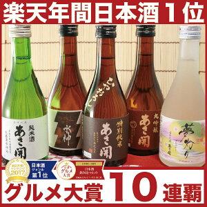 日本酒 ギフト お酒 飲み比べセット 誕生日 お祝い ...