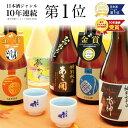 日本酒 飲み比べセット300ml×5本 楽天No.1 御歳暮 お歳暮 ギフト 誕生日プレゼント 大吟醸入 季節限定酒 ひやおろし…