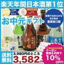 日本酒 飲み比べセット 300ml×5本:お中元 ギフト【送料無料 あす楽】あさ開 お試し 大吟醸入ミニボトル 誕生日 贈り物 プレゼントに日本酒 お酒を ランキングお取り寄せ