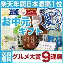 日本酒 飲み比べセット 300ml×5本:お中元 ギフト【送料無料】あさ開 お試し 大吟醸入ミニボトル 誕生日 暑中見舞い …