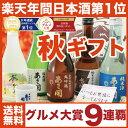 日本酒 飲み比べセット 300ml×5本:【送料無料 あす楽】あさ開 お試し 大吟醸入ミニボトル 誕生日 ギフト 贈り物 プレゼントに日本酒 お酒を