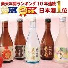 日本酒 飲み比べセット 父の日プレゼント 楽天No.1 300mlx5本 父の日 食べ…