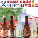 まだ間に合う 父の日プレゼント 日本酒 飲み比べセット 300ml×5本 楽天No.1 父の日 食べ物 父の日ギフト お中元 ギフ…